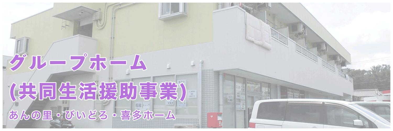 グループホーム(光風台ホーム・びいどろ・喜多ホーム)