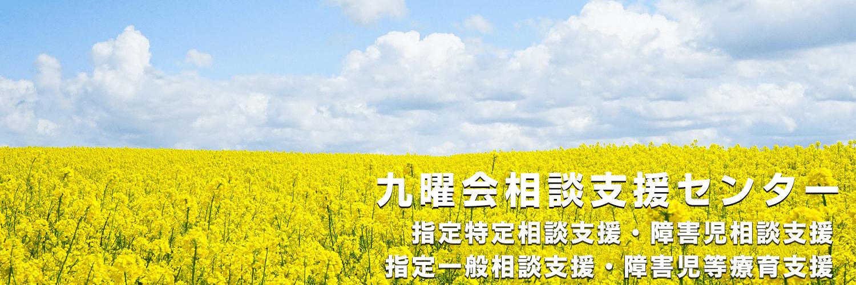 千原厚生園相談支援センター(指定相談支援事業)